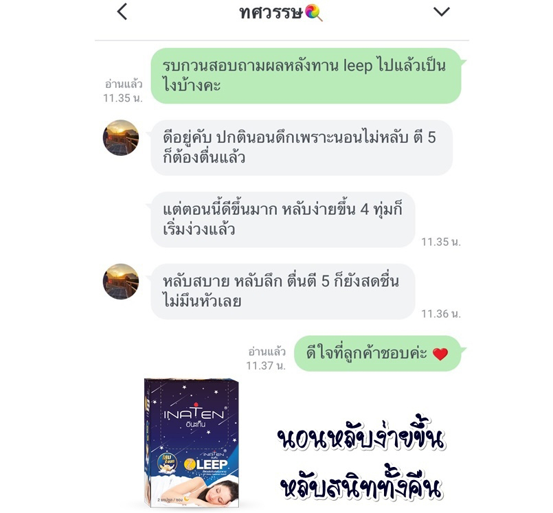 Text Review Line LEEP🌙_๒๐๐๕๒๕_0001