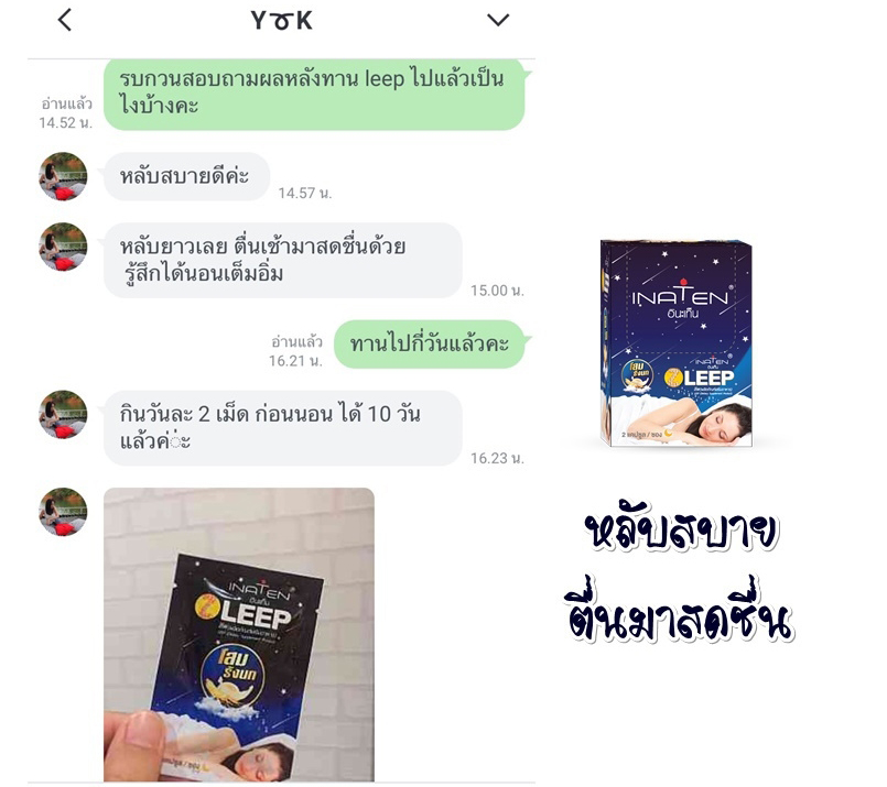 Text Review Line LEEP🌙_๒๐๐๕๒๕_0002
