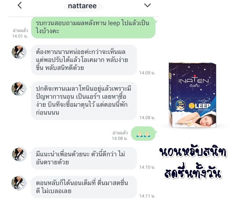 Text Review Line LEEP🌙_๒๐๐๕๒๕_0003
