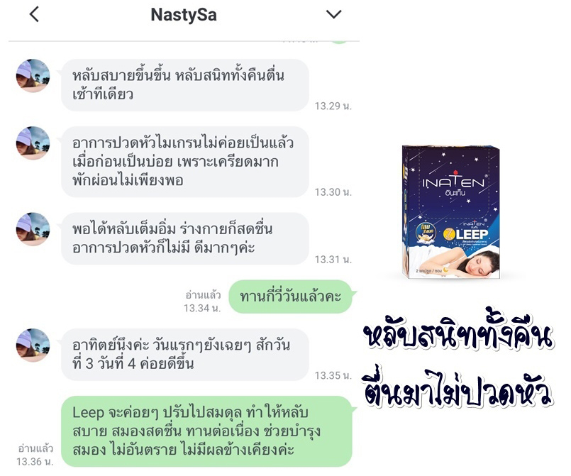 Text Review Line LEEP🌙_๒๐๐๕๒๕_0004