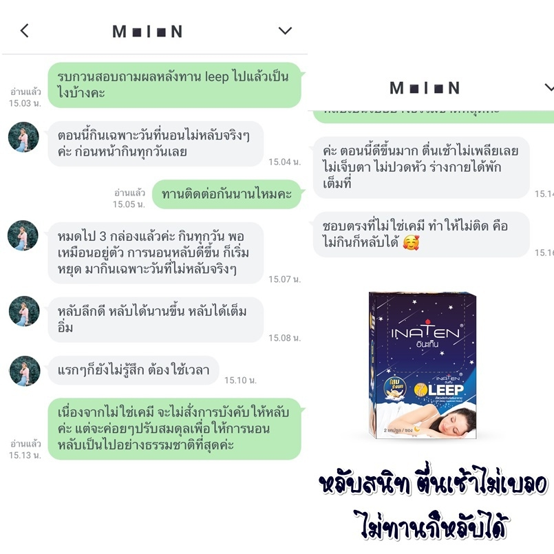 Text Review Line LEEP🌙_๒๐๐๕๒๕_0005