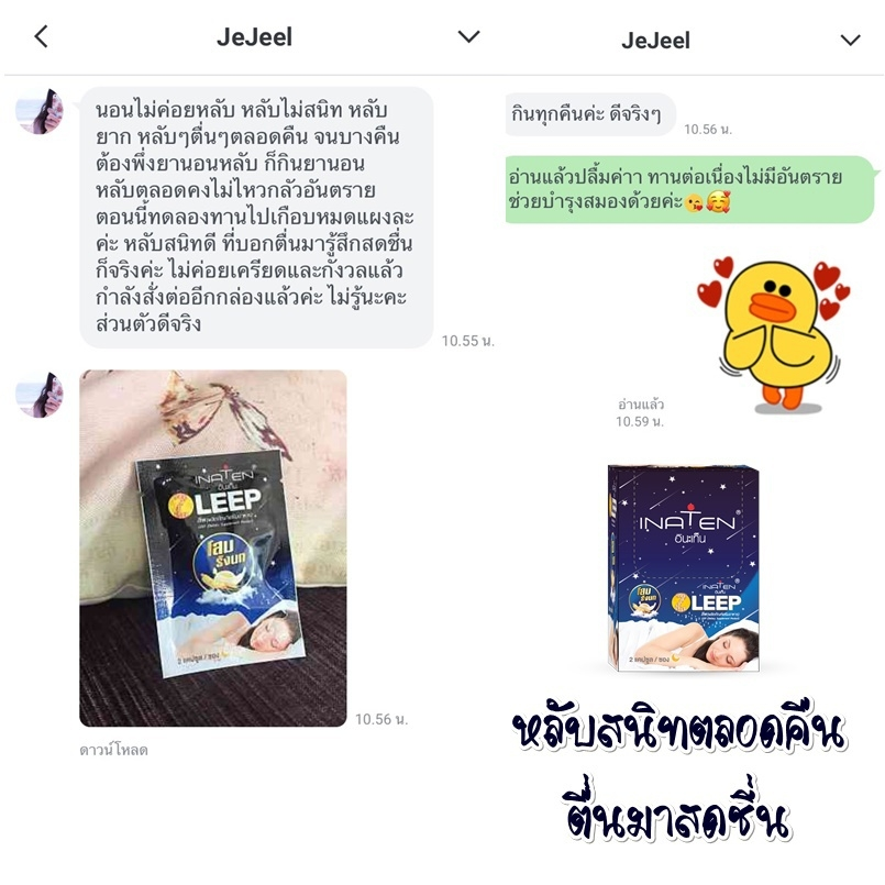 Text Review Line LEEP🌙_๒๐๐๕๒๕_0006