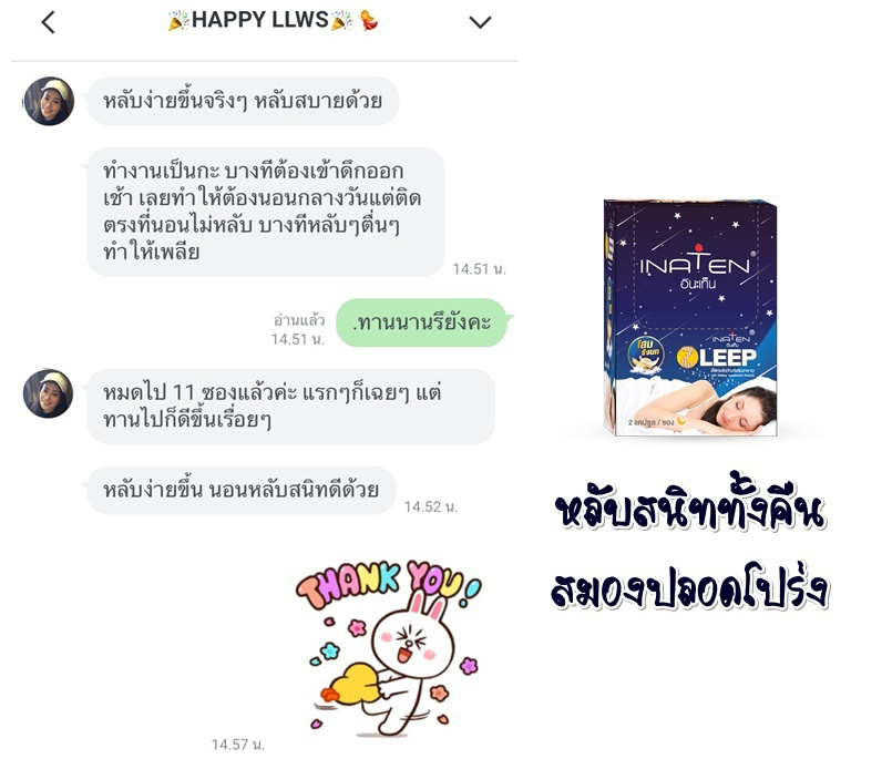 Text Review Line LEEP🌙_๒๐๐๕๒๕_0007
