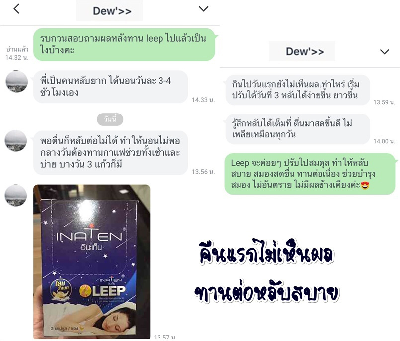 Text Review Line LEEP🌙_๒๐๐๕๒๕_0008
